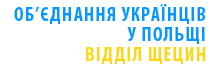 Związek Ukraińców w Polsce